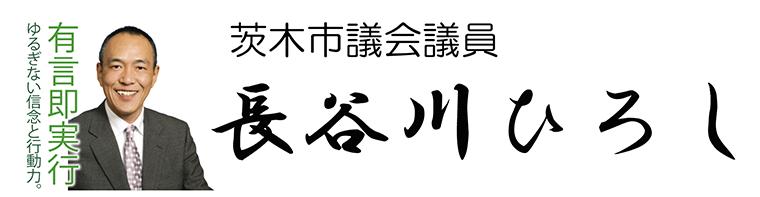 茨木市議会議員 長谷川ひろし 公式ホームページ